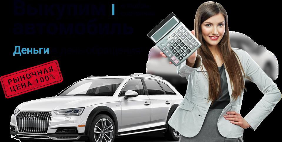 Помощь выкупе авто из ломбарда отзывы об автосалоне альтера авто в москве